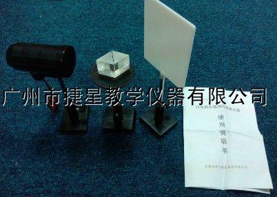 广州捷星教学仪器物理实验仪器器材白光的色散合成实验器